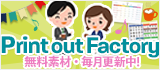 Print Out Factory 無料素材毎月更新中